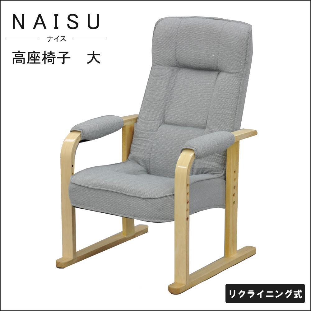 NAISU ナイス 高座椅子(大) NIS-TKZ03 ライトグレー
