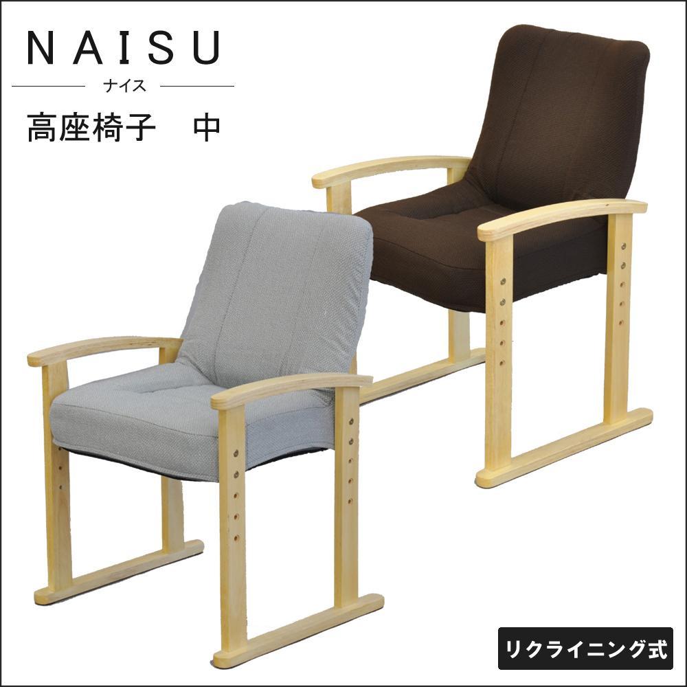NAISU ナイス 高座椅子(中) ライトグレー・NIS-TKZ05