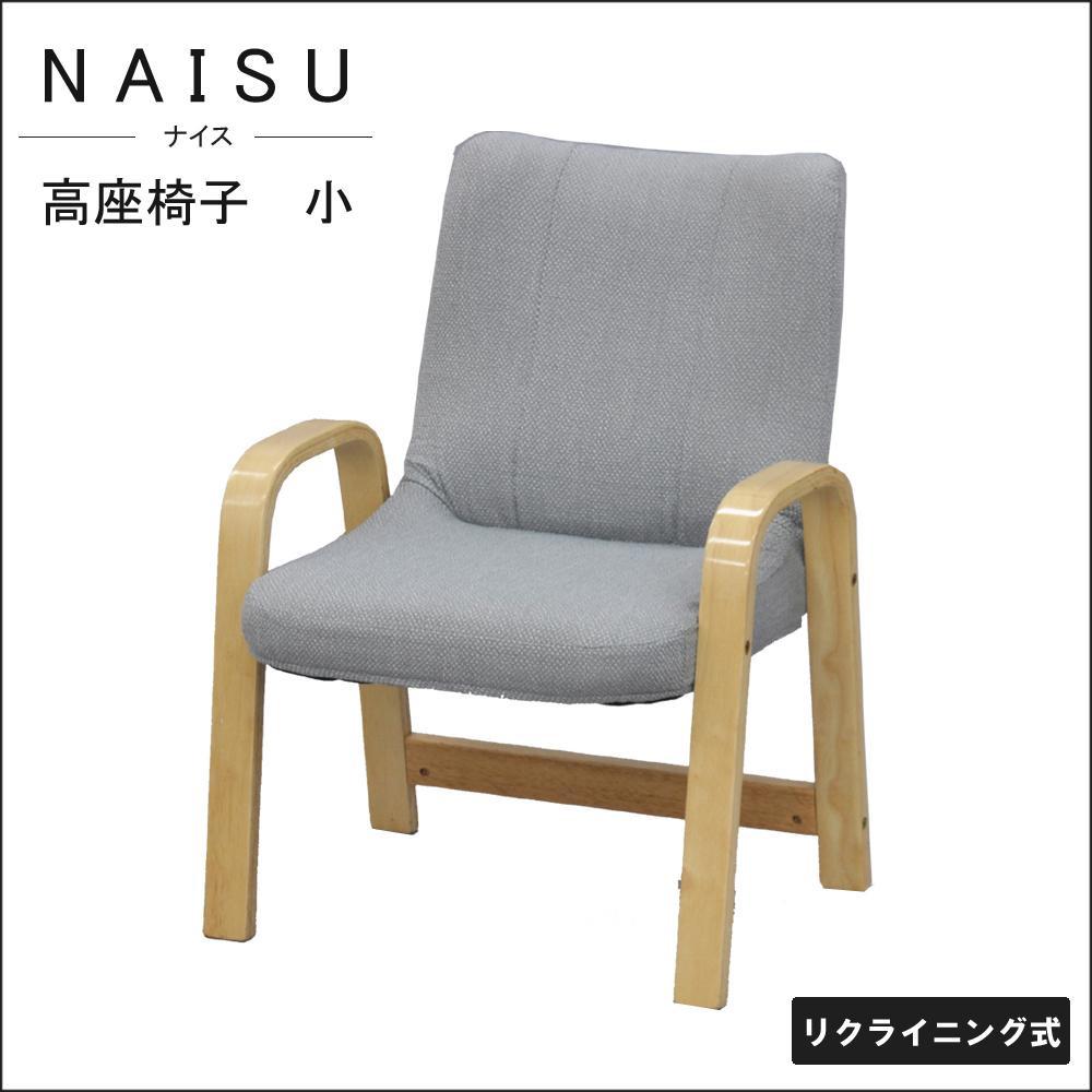 NAISU ナイス 高座椅子(小) NIS-TKZ04 ライトグレー
