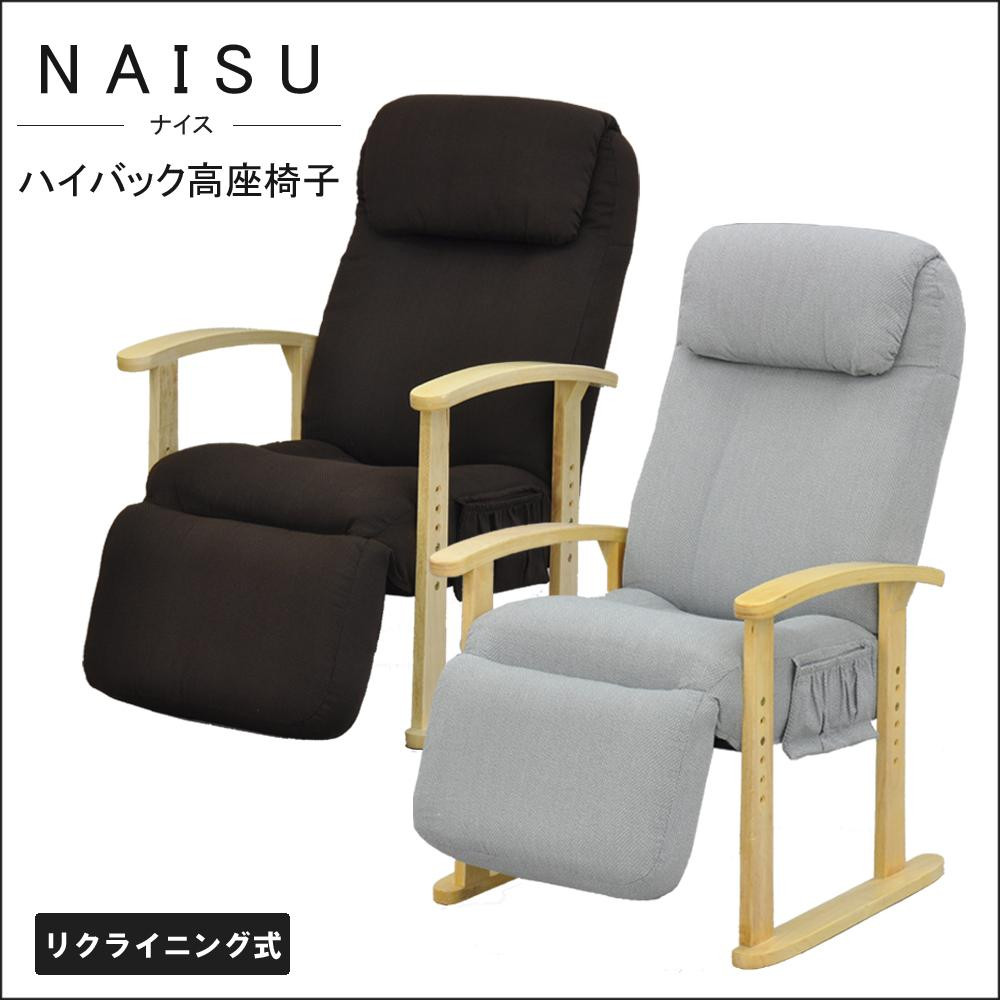 NAISU ナイス ハイバック高座椅子 ブラウン・NIS-TKZ01