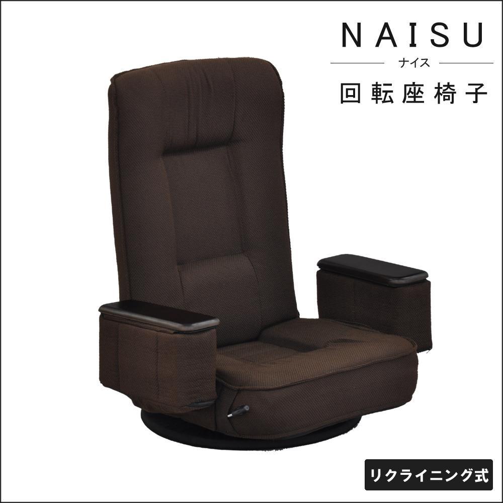 NAISU ナイス 回転座椅子 NIS-KTN07 ブラウン
