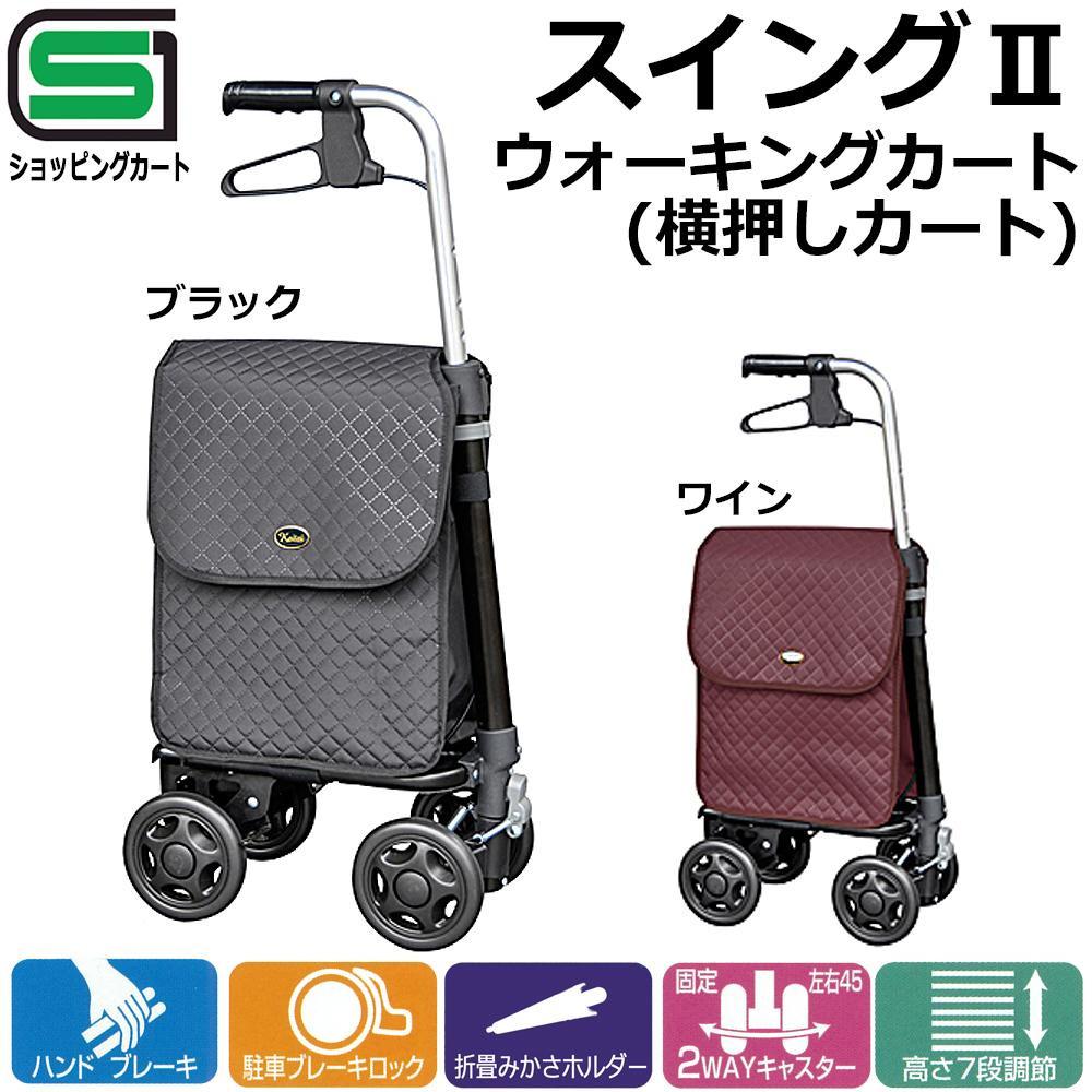 須恵廣工業 スイングII ウォーキングカート(横押しカート) No.822 ブラック
