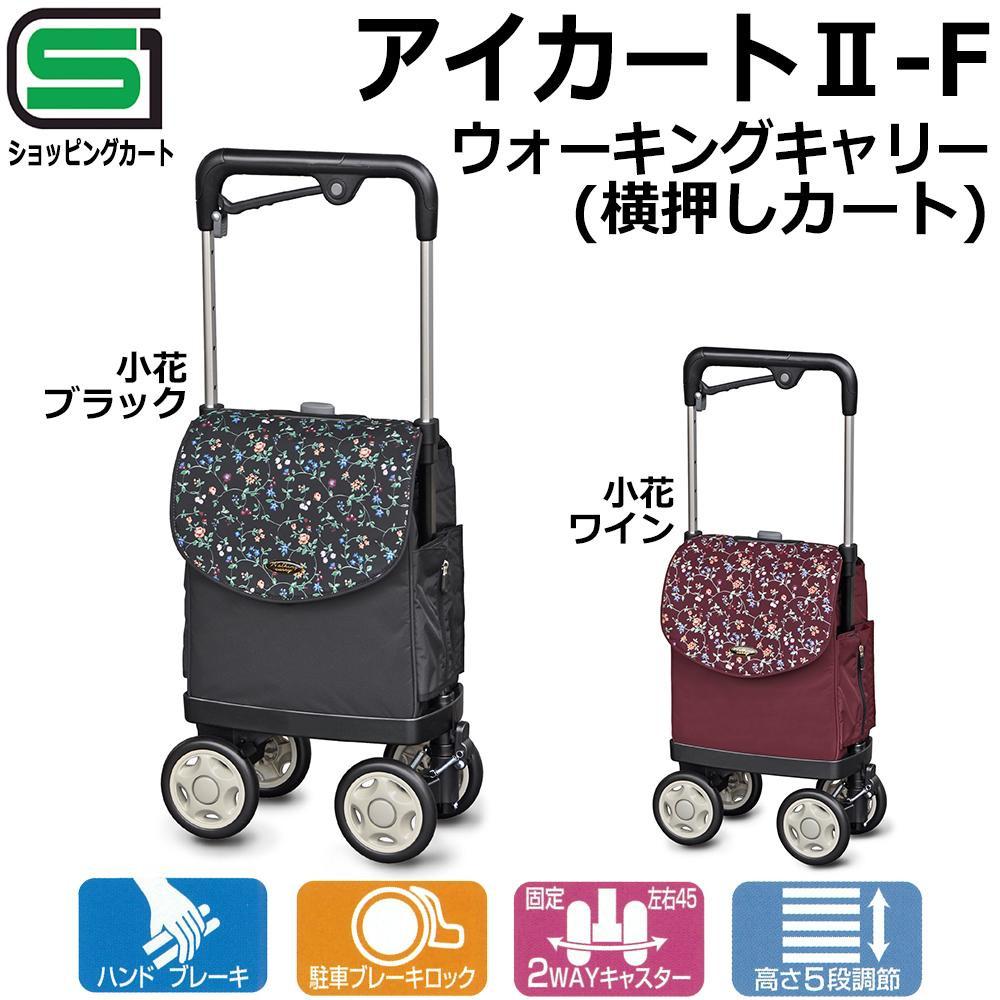 須恵廣工業 アイカートII-F ウォーキングキャリー(横押しカート) No.823F 小花ワイン