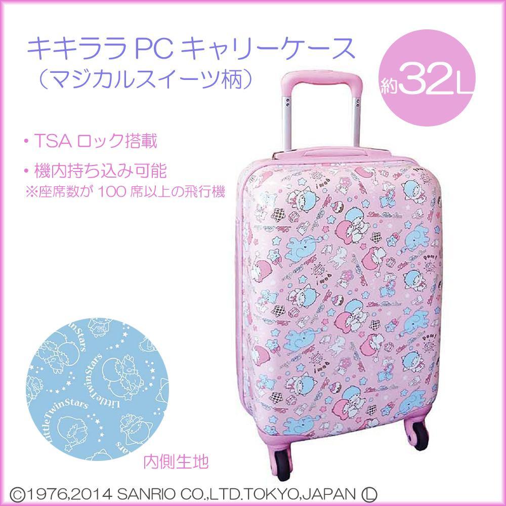 キキララ PCキャリーケース(マジカルスイーツ柄) ポケットなし SR685PN-4