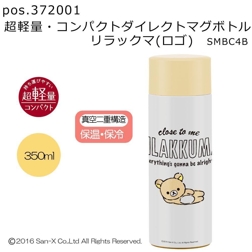 pos.372001 超軽量・コンパクトダイレクトマグボトル リラックマ(ロゴ) SMBC4B
