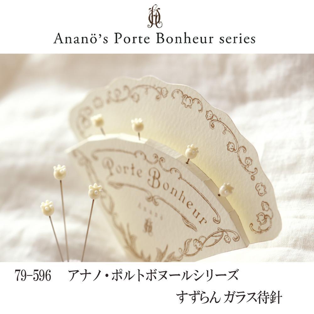 アナノ・ポルトボヌールシリーズ すずらんガラス待針 4本入 79-596