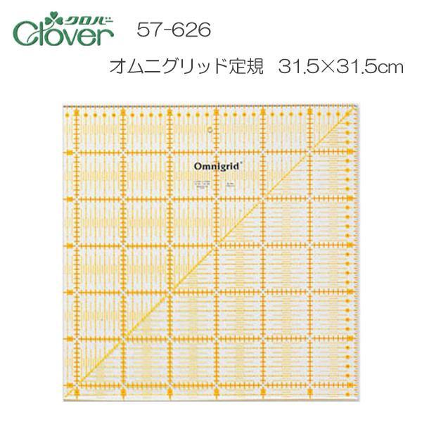 クロバー オムニグリッド定規 31.5×31.5cm 57-626