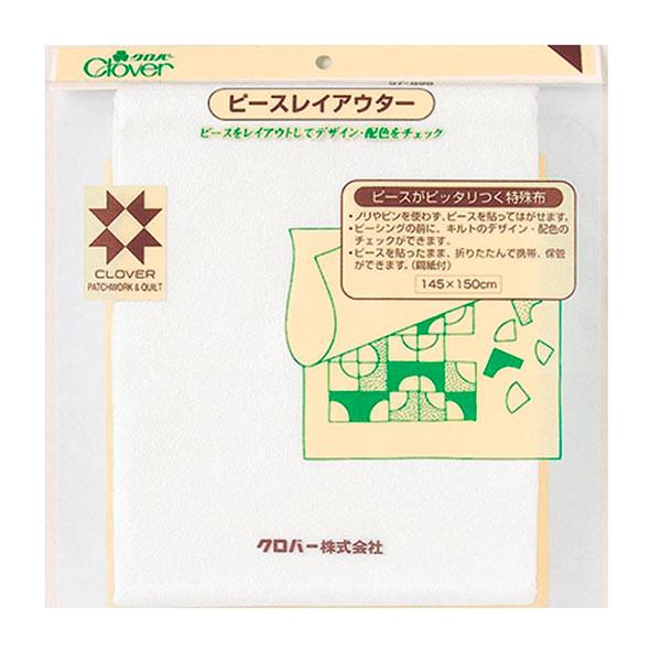 クロバー ピースレイアウター(間紙付) 145×150cm 57-898