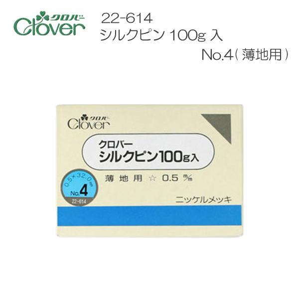 クロバー シルクピン100g入り No.4(薄地用) 22-614