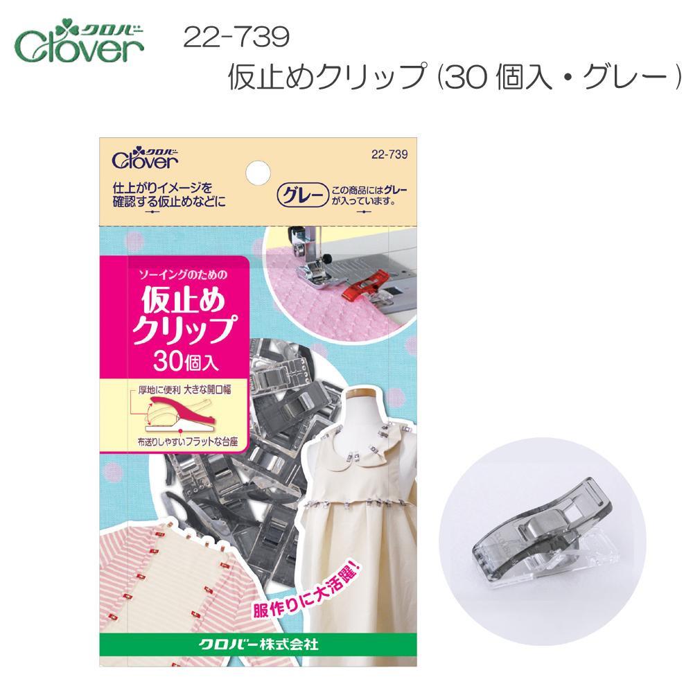 クロバー 仮止めクリップ(30個入・グレー) 22-739