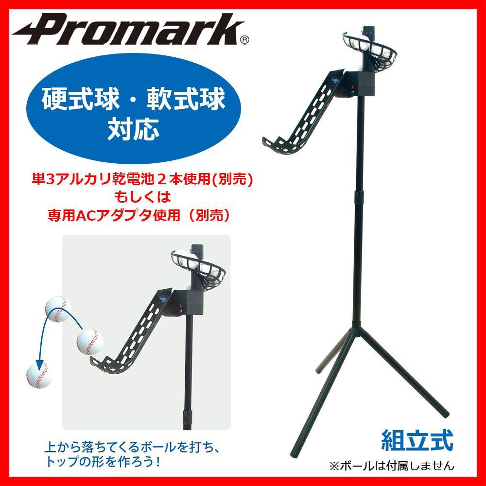 Promark プロマーク バッティングトレーナー・トス自在 硬式球・軟式球対応 HT-83