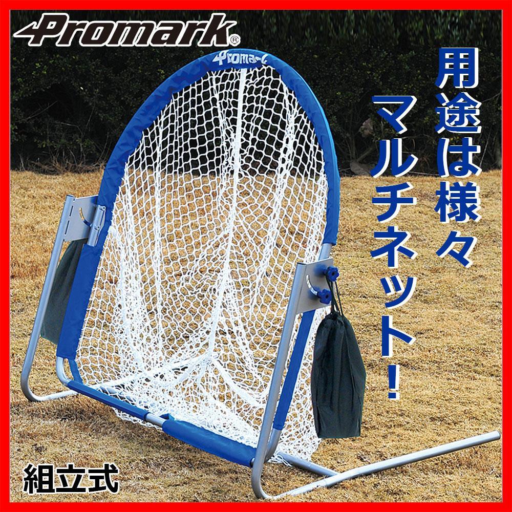 Promark プロマーク 軟式・ソフトボール・テニス用 マルチトレーニングネット HT-500