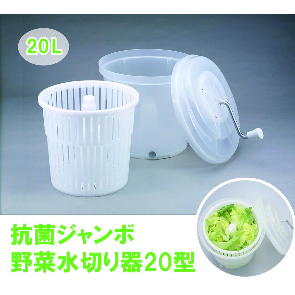 抗菌ジャンボ野菜水切り器20型