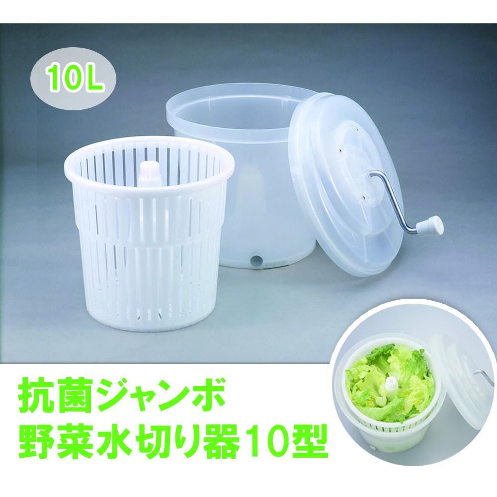 抗菌ジャンボ野菜水切り器10型