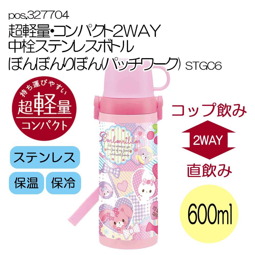 pos.327704 超軽量・コンパクト2WAY中栓ステンレスボトル ぼんぼんりぼん(パッチワーク) STGC6