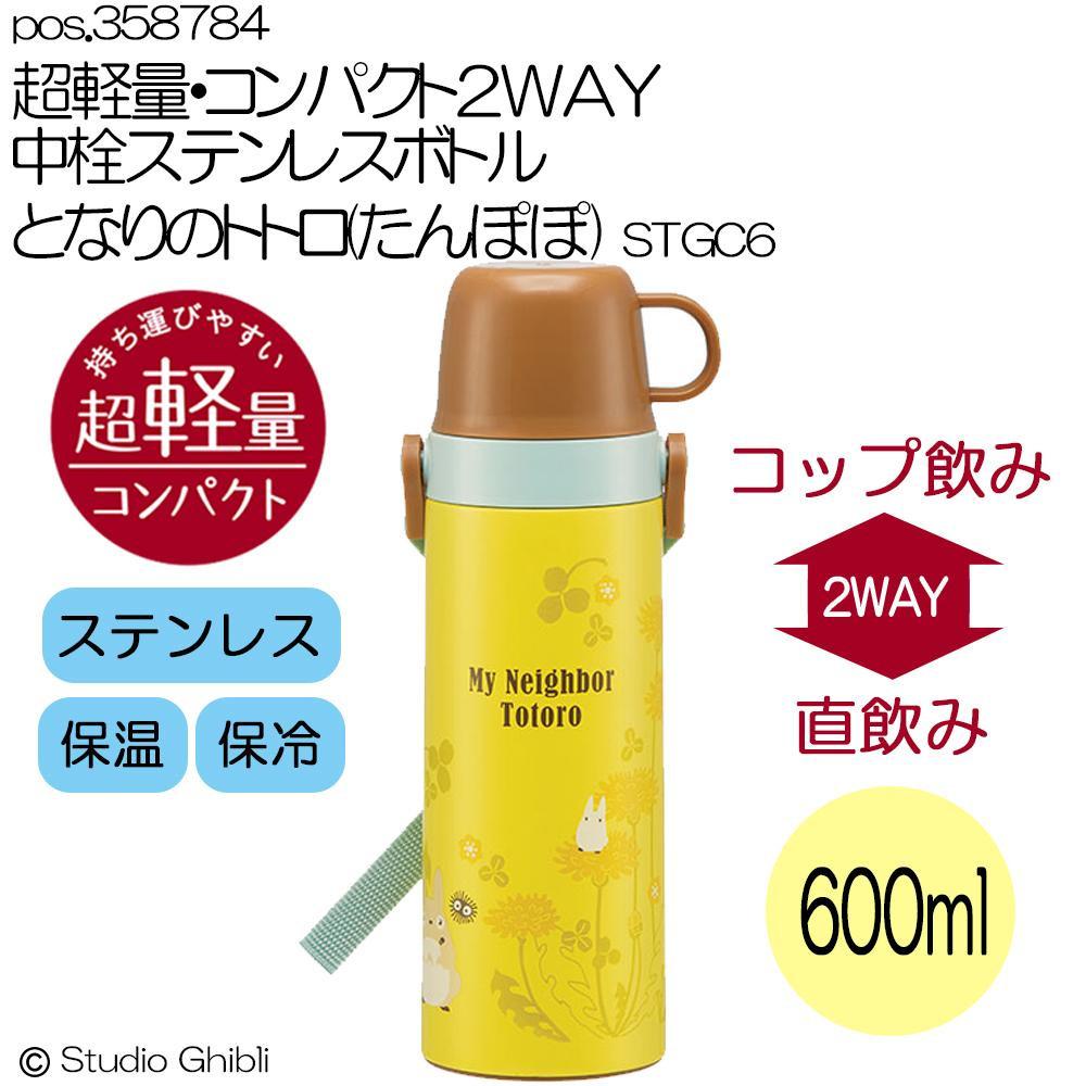 pos.358784 超軽量・コンパクト2WAY中栓ステンレスボトル となりのトトロ(たんぽぽ) STGC6