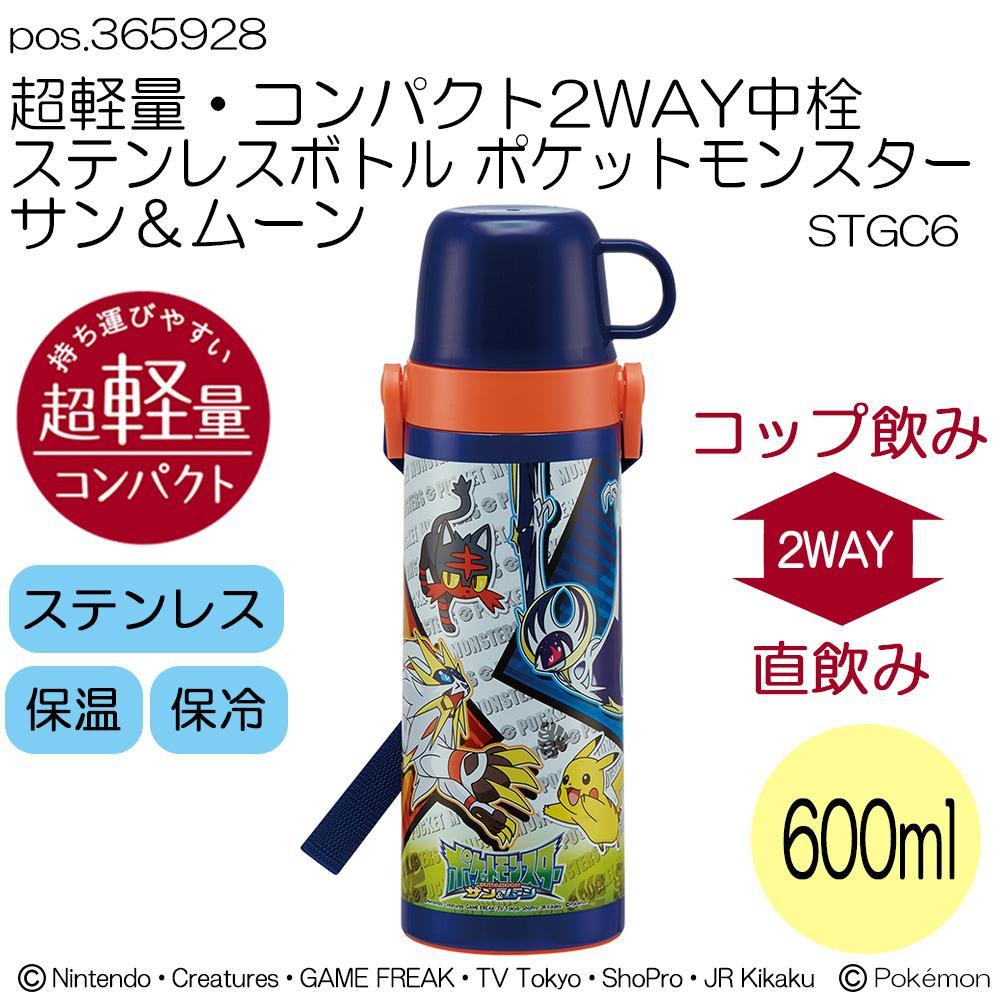 pos.365928 超軽量・コンパクト2WAY中栓ステンレスボトル ポケットモンスター サン&ムーン STGC6