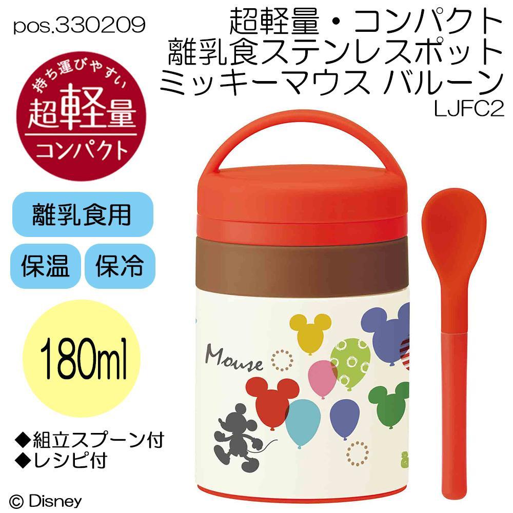 pos.330209 超軽量・コンパクト 離乳食ステンレスポット ミッキーマウス バルーン LJFC2