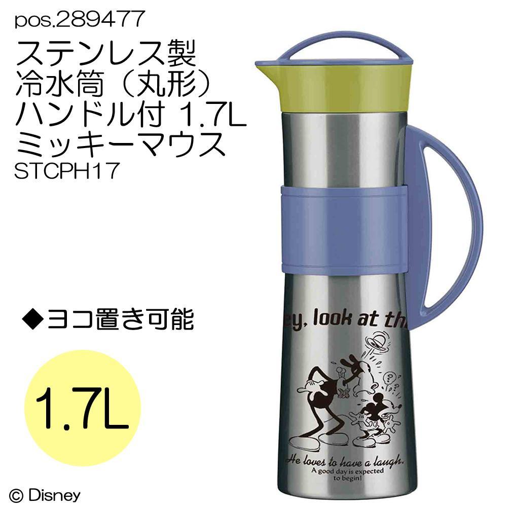 pos.289477 ステンレス製冷水筒(丸形)ハンドル付 1.7L ミッキーマウス STCPH17