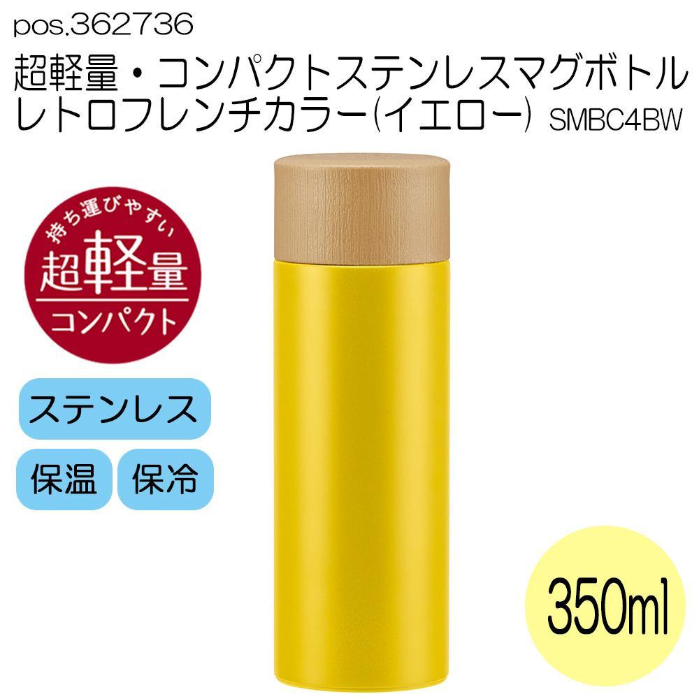 pos.362736 超軽量・コンパクトステンレスマグボトル レトロフレンチカラー(イエロー) SMBC4BW
