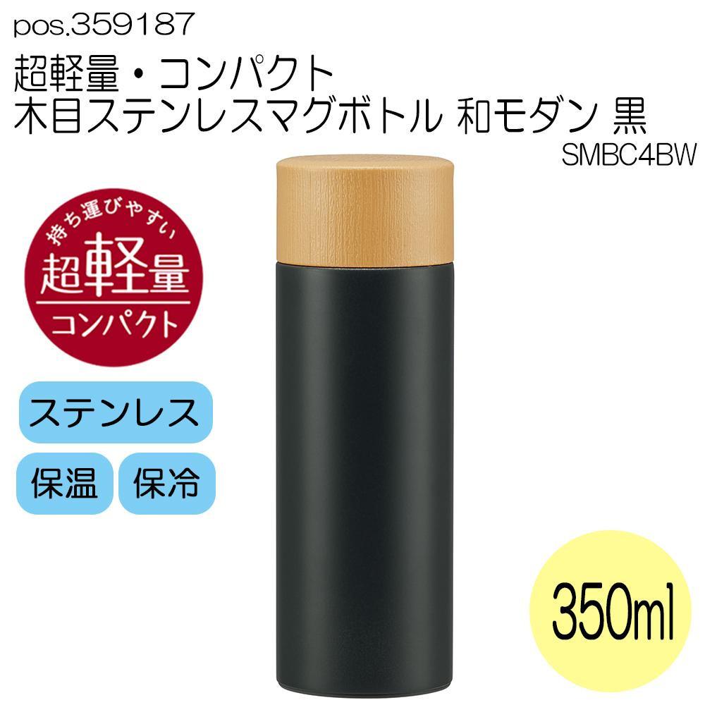 pos.359187 超軽量・コンパクト木目ステンレスマグボトル 和モダン 黒 SMBC4BW
