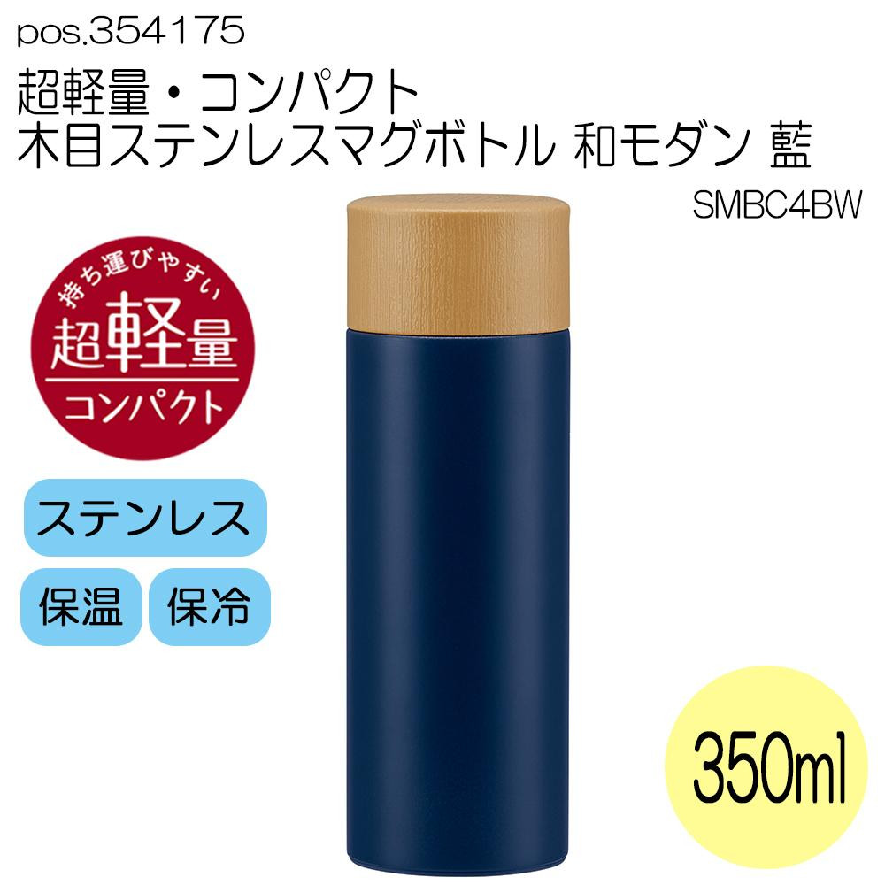 pos.354175 超軽量・コンパクト木目ステンレスマグボトル 和モダン 藍 SMBC4BW