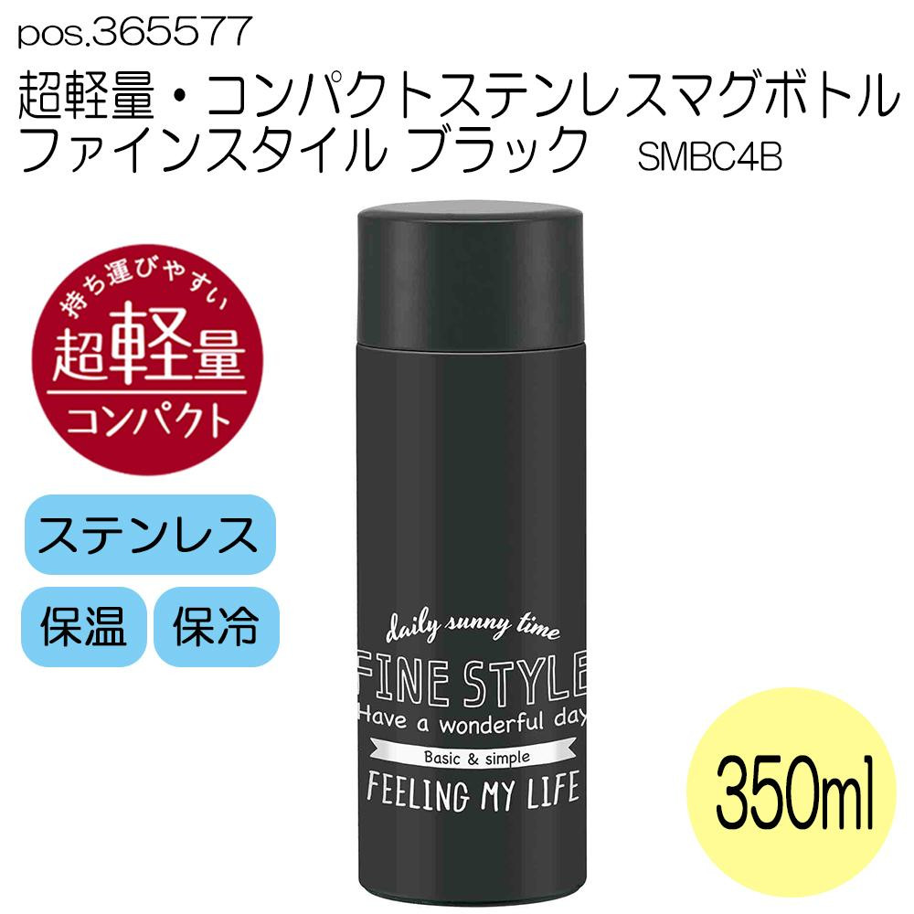 pos.365577 超軽量・コンパクトステンレスマグボトル ファインスタイル ブラック SMBC4B