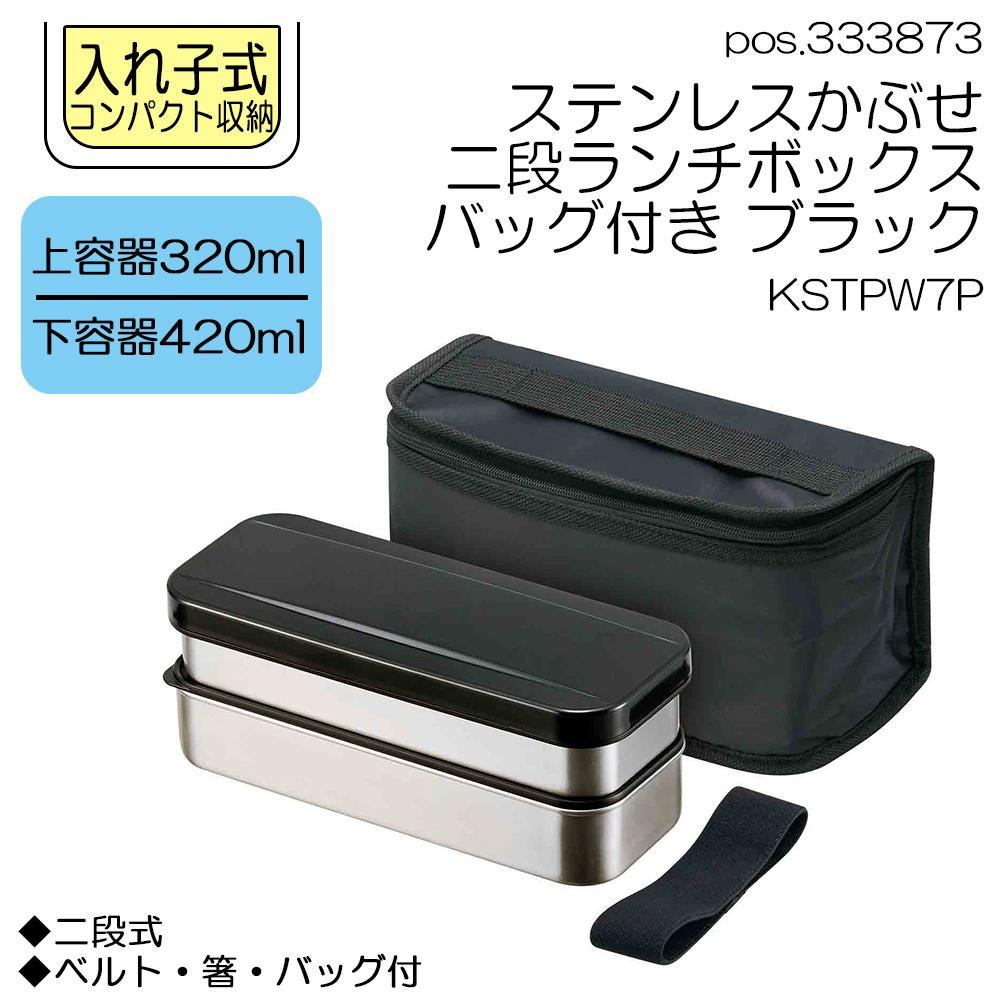 pos.333873 ステンレスかぶせ二段ランチボックス バッグ付き ブラック KSTPW7P