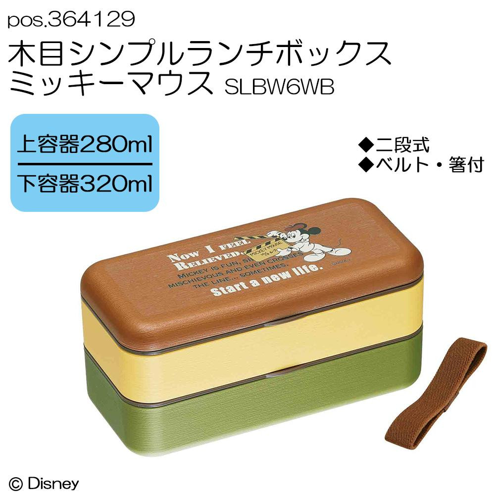 pos.364129 木目シンプルランチボックス ミッキーマウス SLBW6WB