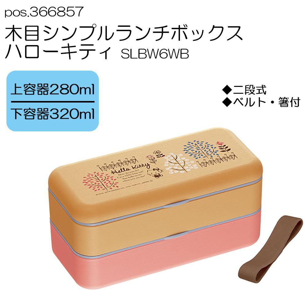 pos.366857 木目シンプルランチボックス ハローキティ SLBW6WB