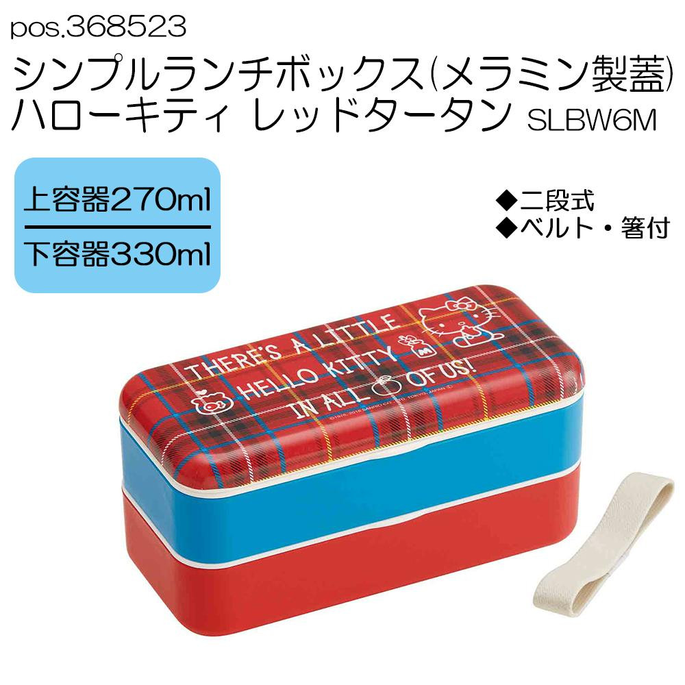 pos.368523 シンプルランチボックス(メラミン製蓋) ハローキティ レッドタータン SLBW6M