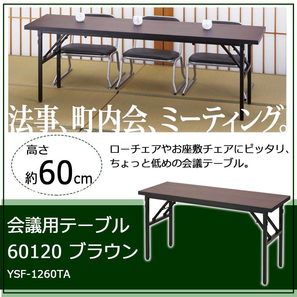会議用テーブル 60120 ブラウン YSF-1260TA