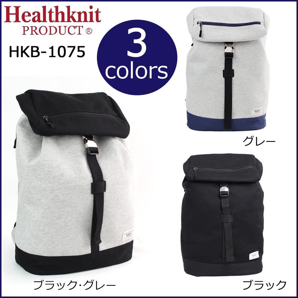Healthknit ヘルスニット リュック メタルバックルスウェットデイパック ブラック・グレー・HKB-1075