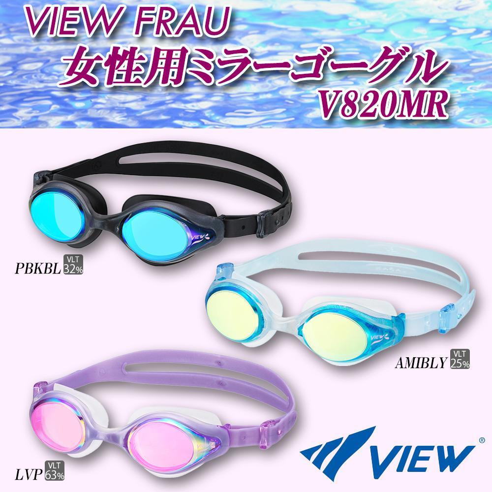 VIEW VIEW FRAU(ビューフラウ) 女性用ミラーゴーグル V820MR PBKBL