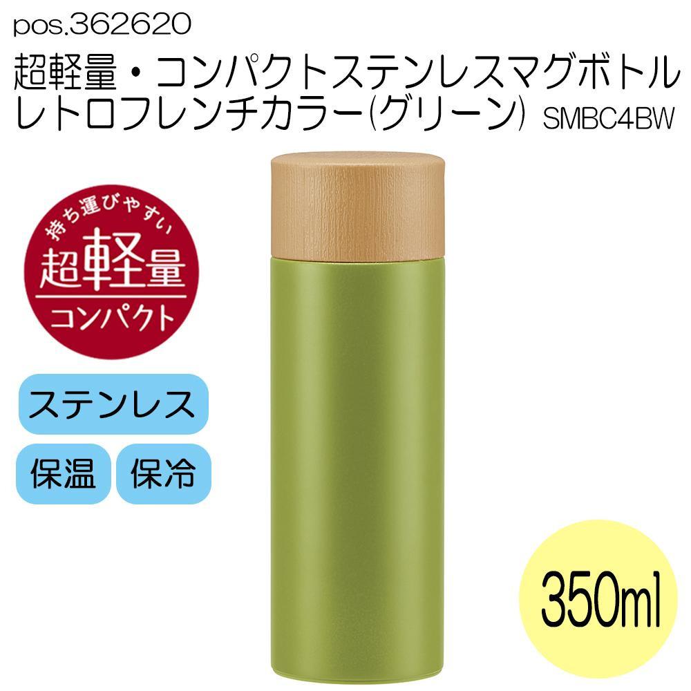 pos.362620 超軽量・コンパクトステンレスマグボトル レトロフレンチカラー(グリーン) SMBC4BW