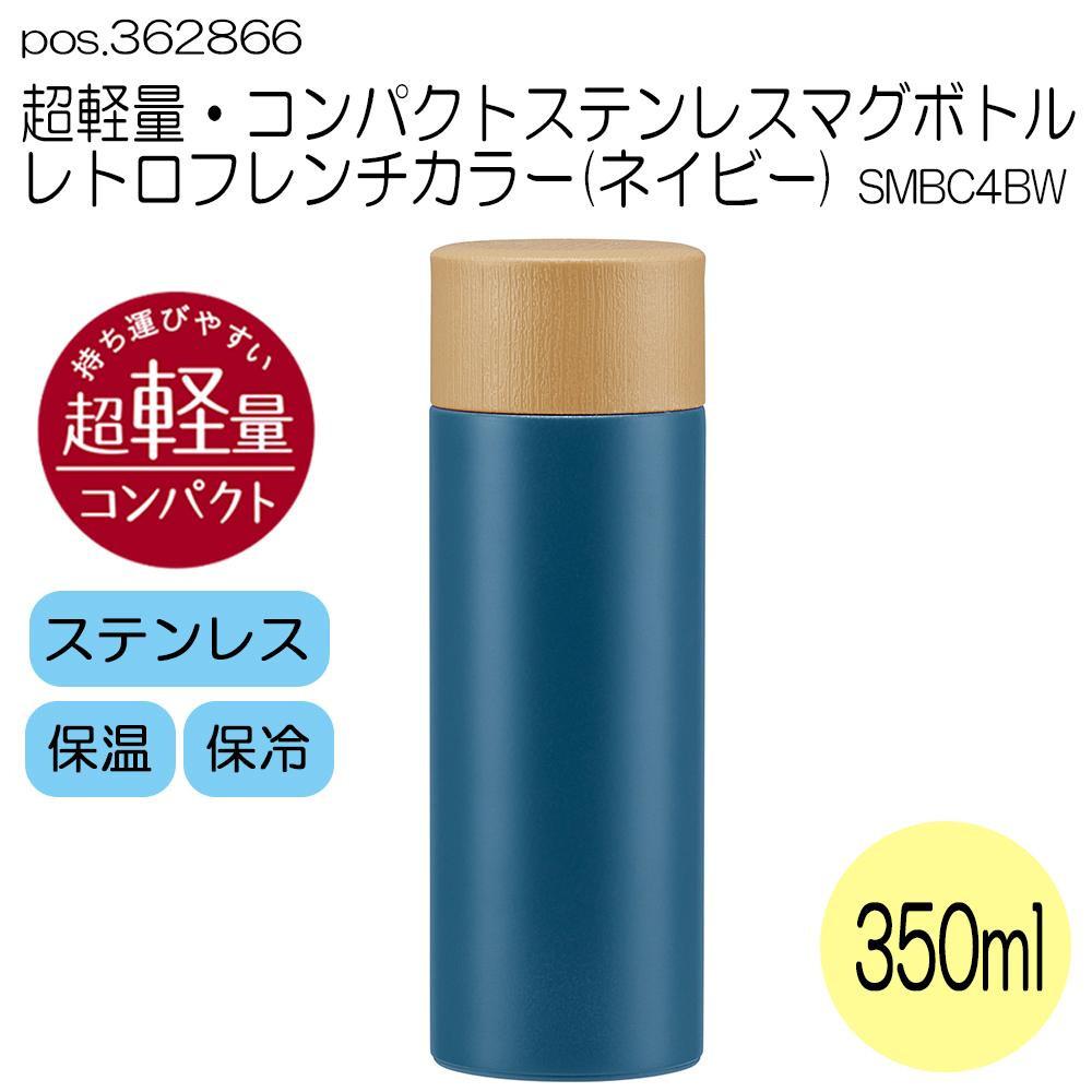 pos.362866 超軽量・コンパクトステンレスマグボトル レトロフレンチカラー(ネイビー) SMBC4BW