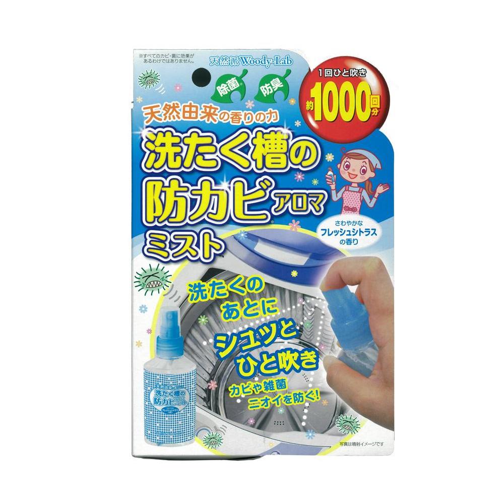 Woody-Lab(ウッディラボ) 洗たく槽の防カビ アロマミスト フレッシュシトラスの香り 100ml×3本セット