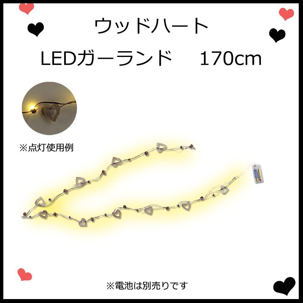 LED電球ガーランド  ウッドハート 170cm 16AW089
