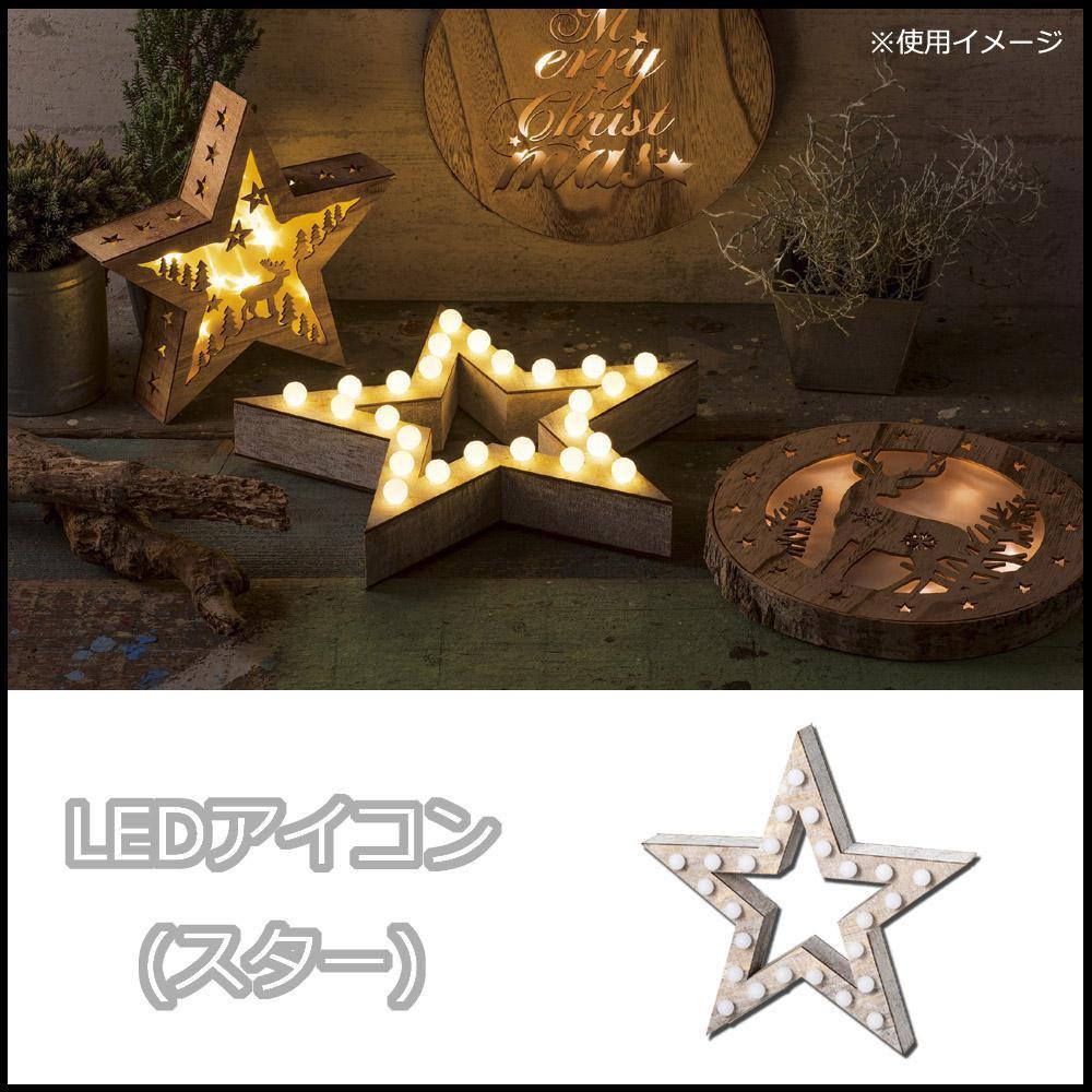 LEDアイコンライト マーキーライト 星型(スター) 16AW129