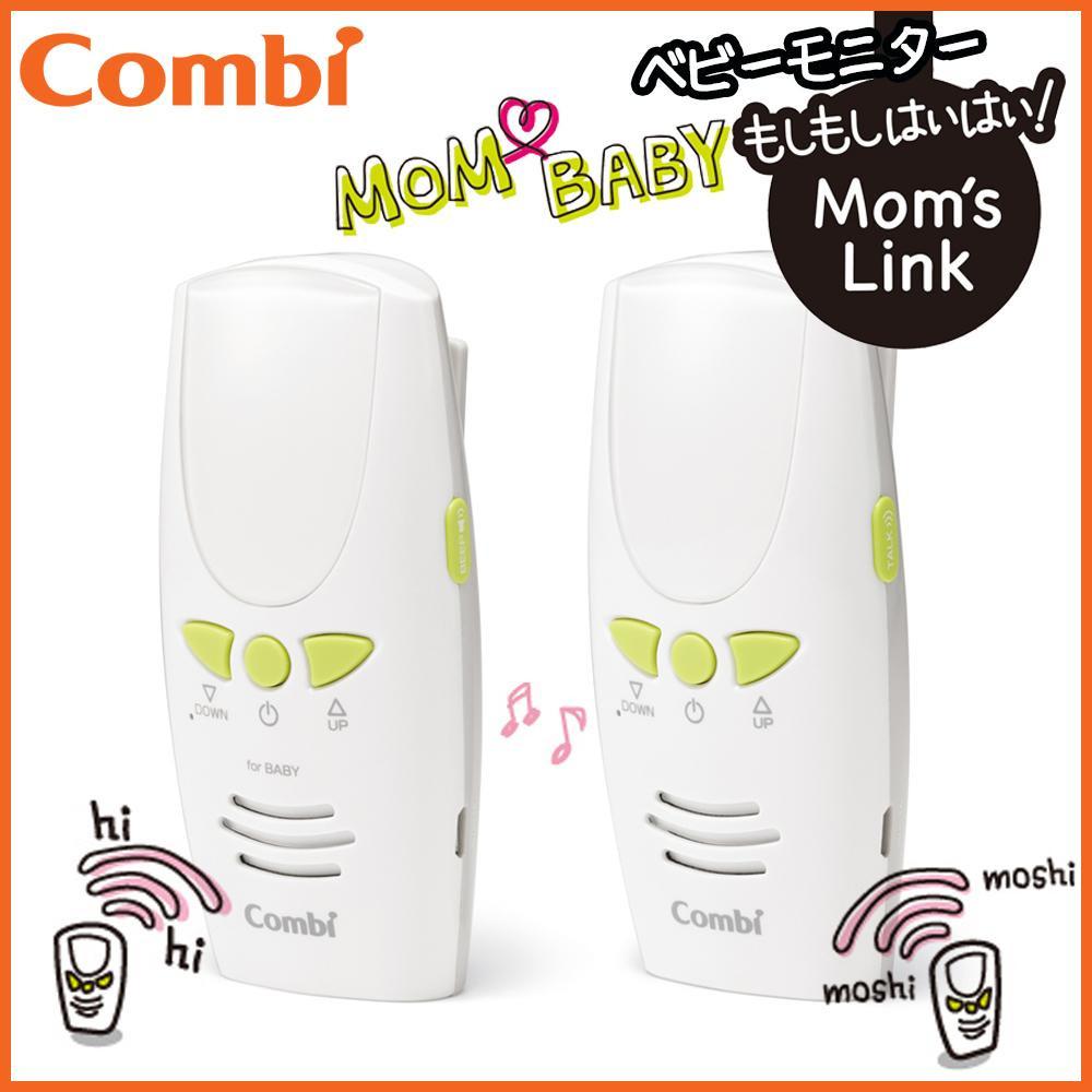 Combi(コンビ) 2WAY音声ベビーモニター もしもしはいはい!Mom's Link(マムズリンク)