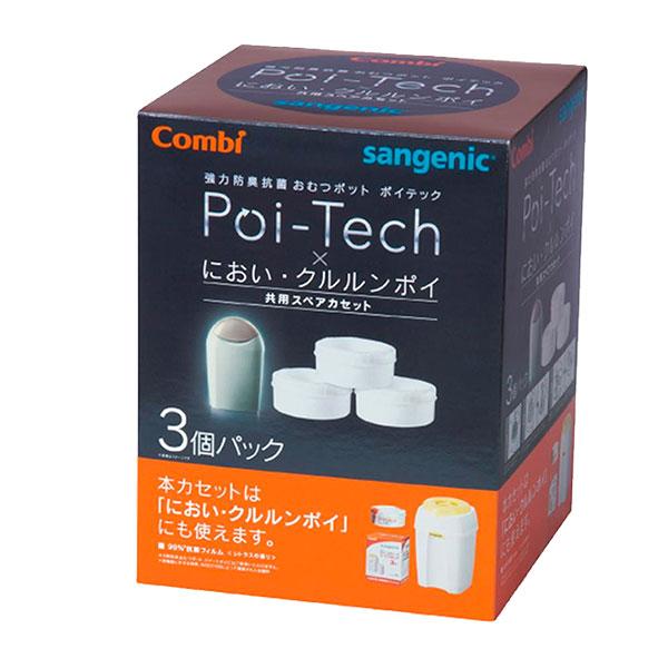 Combi(コンビ) 強力防臭抗菌おむつポット ポイテック×におい・クルルンポイ 共用スペアカセット 3個パック