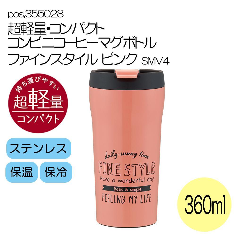 pos.355028 超軽量・コンパクトコンビニコーヒーマグボトル ファインスタイル ピンク SMV4