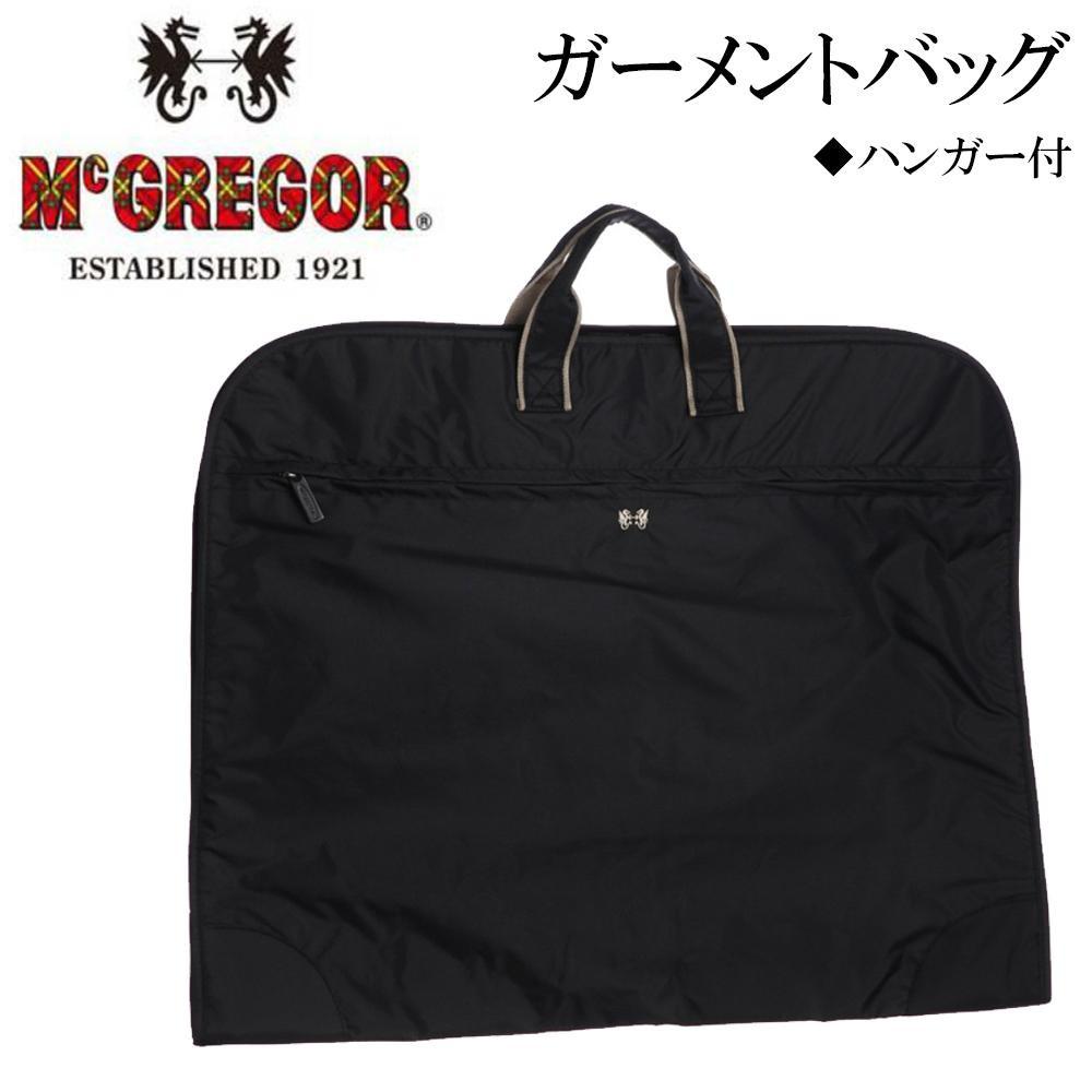 ビジネス用 McGREGOR(マックレガー) ガーメントバッグ 21505 ブラック