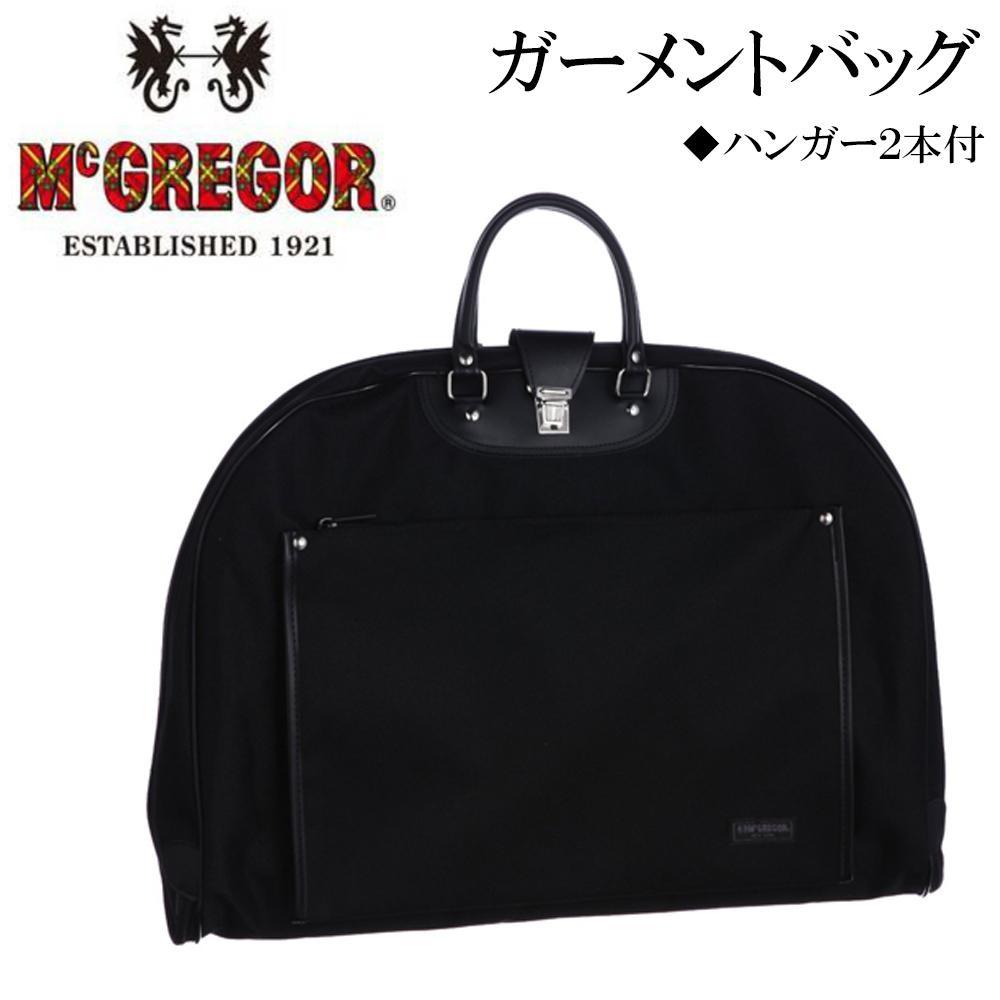 ビジネス用 McGREGOR(マックレガー) ガーメントバッグ 21506 ブラック