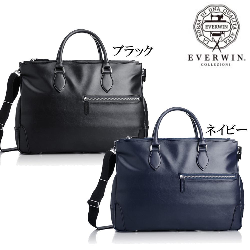 日本製 EVERWIN(エバウィン) ビジネスバッグ ブリーフケース ナポリ 21599 ブラック