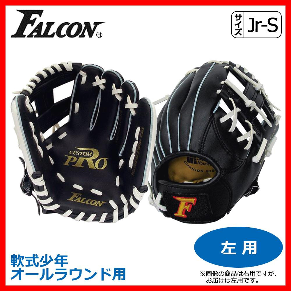 FALCON ファルコン 野球グラブ グローブ 軟式少年 オールラウンド用 Jr-Sサイズ ブラック 左用 FG-1255