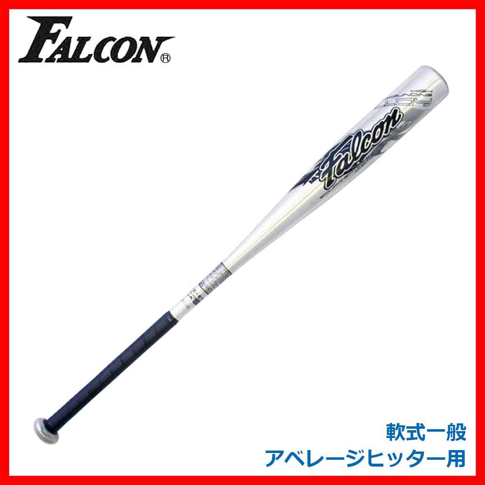 FALCON ファルコン 金属製バット 軟式一般 アベレージヒッター用 シルバー ATN-85
