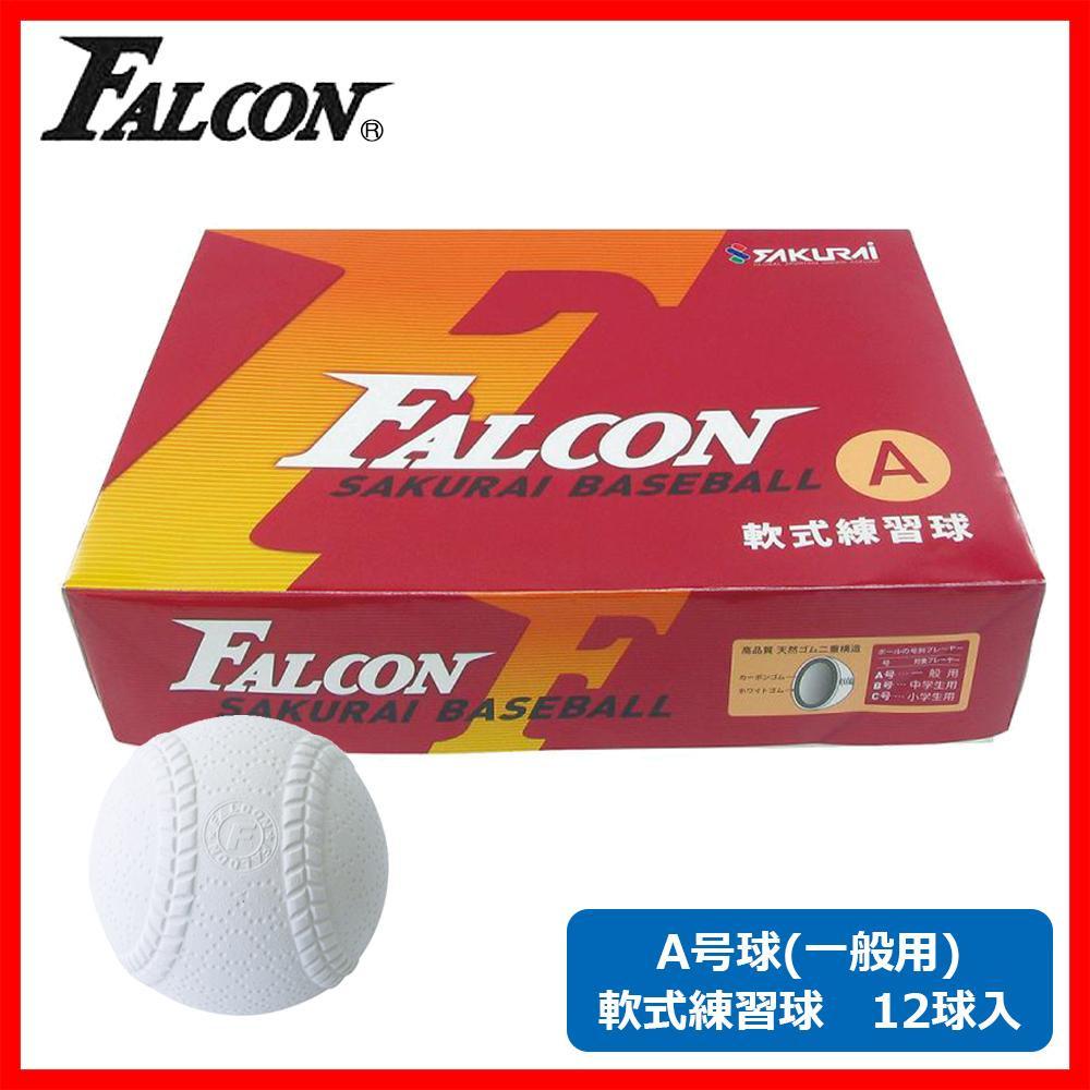 FALCON ファルコン 軟式練習球12球入 A号球(一般用) FRB-312A