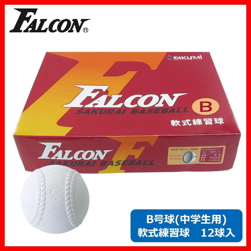 FALCON ファルコン 軟式練習球12球入 B号球(中学生用) FRB-312B
