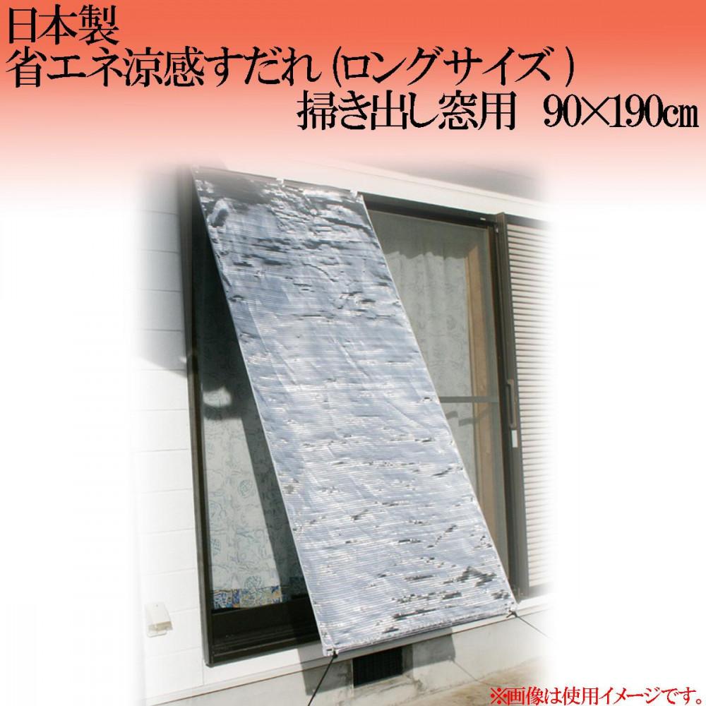 日本製 省エネ涼感すだれ(ロングサイズ) 掃き出し窓用 90×190cm